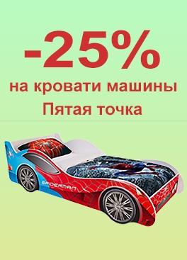 krovat_mashina_5_tochka