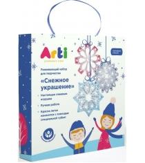 Набор для творчества Arti Снежное украшение 2 Г000720