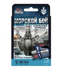 Игра морской бой Киноверсия карточная Hasbro 37084H