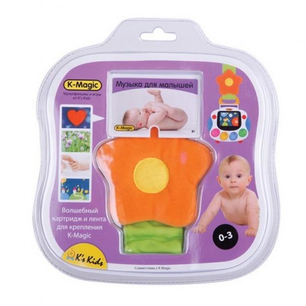 Набор картриджей K-Magic Музыка для малышей K's kids (Арт. KA587)
