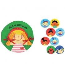 Развивающая книжка Все о волосах! K's kids RP50304