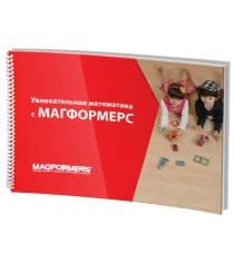 Magformers учебное пособие 63207