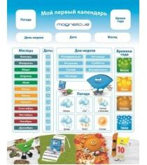 Игровой обучающий набор Magneticus Мой Первый Календарь CAL-2010