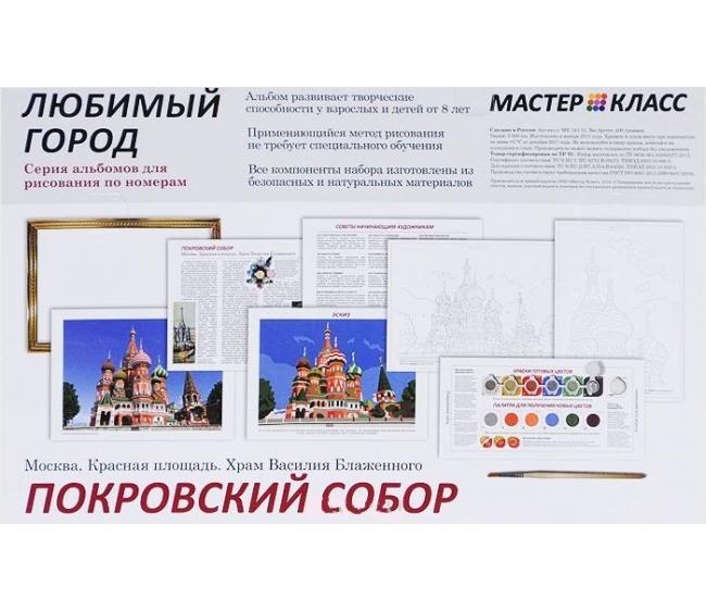 раскраска по номерам мастер класс покровский собор мк 143 01