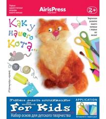 Набор для творчества Айрис - пресс Мастерская малыша Как у нашего кота 2 55443
