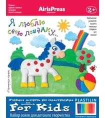 Набор для творчества Айрис - пресс Мастерская малыша Я люблю свою лошадку 2 55474