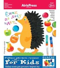 Набор для творчества Айрис - пресс Мастерская малыша Ежик по лесу идет 3 55719