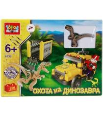 Детский конструктор Город Мастеров Охота на динозавра BB-6738-R