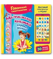 Азбукварик Говорящий смартфончик Малышкина книжка первых знаний 64515