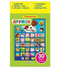 Интерактивные игрушка Азбукварик Говорящий планшетик дружок 80529