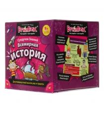 Игра сундучок знаний BrainBOX всемирная история 90717