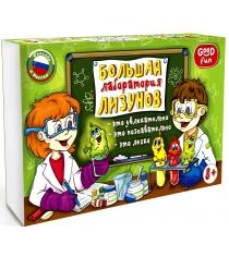 Набор для опытов Good Fun Большая лаборатория лизунов GF004