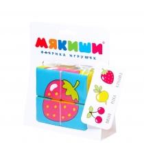 Развивающие кубики Мякиши собери картинку ягоды фрукты овощи артикул 337