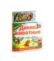 Книга магнитные книжки дикие животные Новый формат 80219