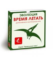 Стратегическая карточная игра Правильные игры эволюция дополнительный набор время летать артикул 13-01-02