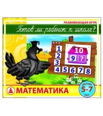 Радуга математика С-931