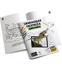 Раскраска Unibora Динозавры 3D 73209