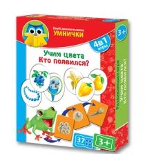 Vladi Toys кд умнички учим цвета кто появился? VT1306-07