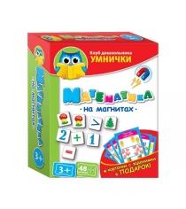 Пазлы для малышей Vladi Toys математика на магнитах артикул VT1502-04
