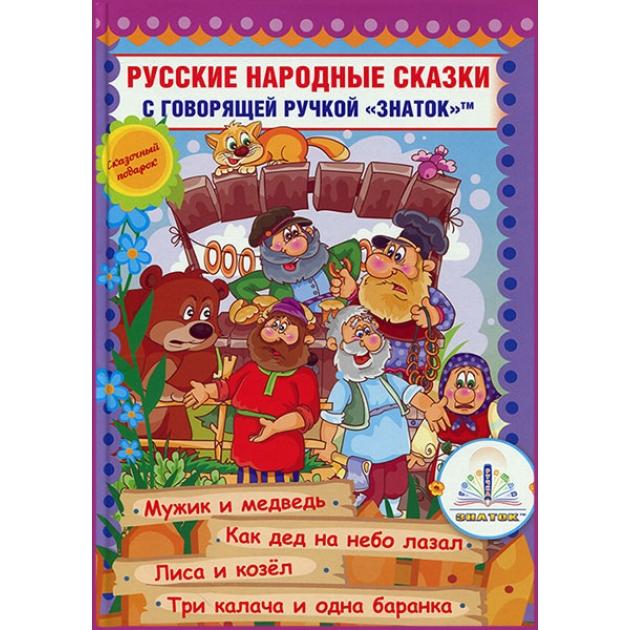 Знаток Русские народные сказки Книга 7 ZP-40050