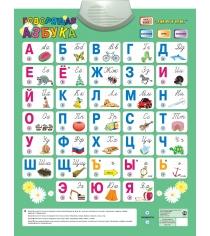Электронный плакат Знаток Говорящая азбука PL-02-RU