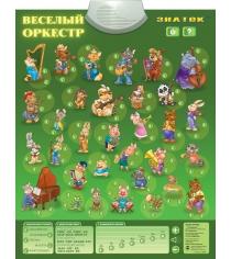 Электронный плакат Знаток Веселый оркестр PL-04-OR
