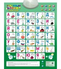 Электронный плакат Знаток Говорящая азбука PL-08-NEWru