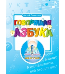 Электронный плакат Знаток Говорящая азбука ZP20001