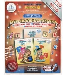 Детская интерактивная книга Знаток набор книг ZP20029
