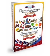 Знаток русско английский и англо русский словарь ZP-40001