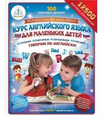 Курс английского языка Знаток для маленьких детей ZP-40008