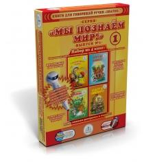 Книжка Знаток Мы познаем мир-2 ZP40015