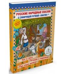 Русские народные сказки 6 книги для говорящей ручки Знаток ZP-40049