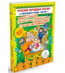 Знаток Русские народные сказки Книга 11 ZP-40079