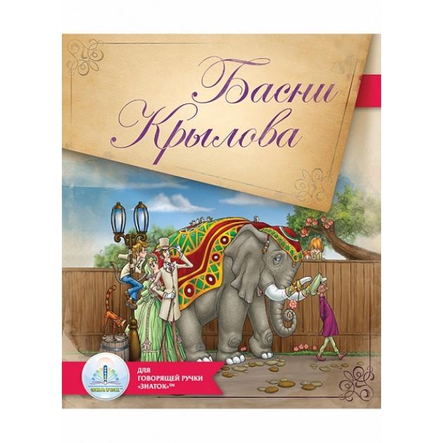 Басни Крылова Книга Для Говорящей Ручки Знаток 2-Го Поколения ZP-40102