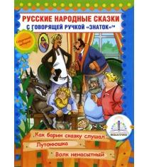 Русские народные сказки - 10 с говорящей ручкой Знаток ZP-40063