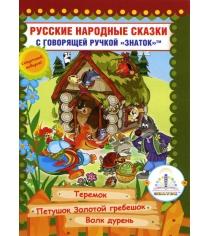 Знаток русские народные сказки Часть 8 ZP-40066
