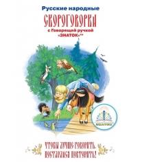 Книга для Говорящей Ручки Знаток Русские Народные Скороговорки ZP-40080