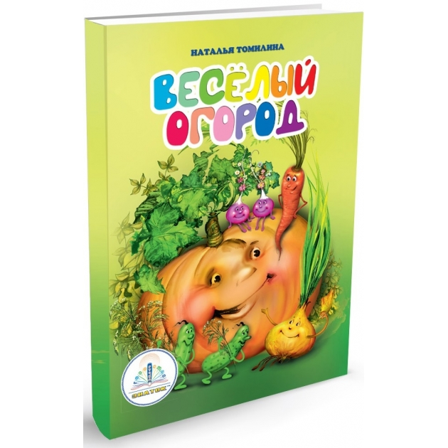 Знаток Весёлый огород zp40006