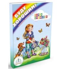 Книга для говорящей ручки Знаток zp40007