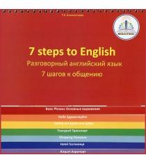 Книга для говорящей ручки Знаток ZP-40061