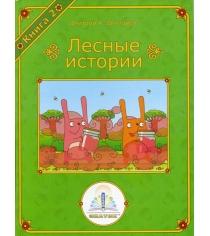 Знаток Лесные истории Книга 2 ZP-40068