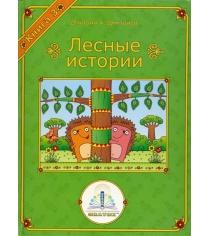 Знаток Лесные истории Книга 3 ZP-40069