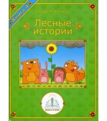 Знаток Лесные истории Книга 4 ZP-40070