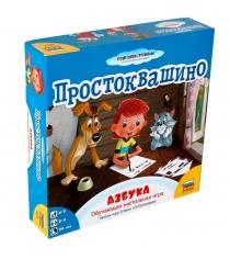Настольная игра Zvezda простоквашино.азбука 8672