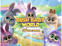 Пушастики bush baby world
