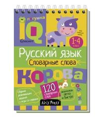 Умный блокнот словарные слова Айрис-Пресс 25654