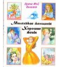 Книга маленькие женщины хорошие жены