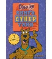 Скуби Ду Книга супертайн Аст 978-5-17-075045-0