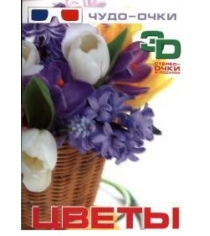 Книга цветы 3 d